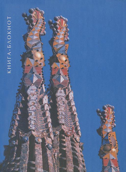 О. Иванова Антонио Гауди. Архитекторы. Книга-блокнот книга для записей с практическими упражнениями для здорового позвоночника