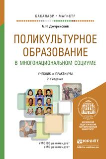 А. Н. Джуринский Поликультурное образование в многонациональном социуме. Учебник и практикум дополнительное образование в контексте форсайта