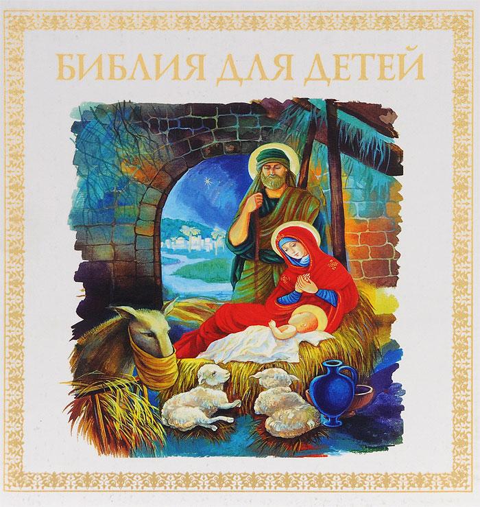 В. Малягин Библия для детей платон воздвиженский иллюстрированная библия для детей