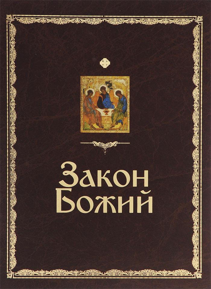 Скачать книгу божий закон