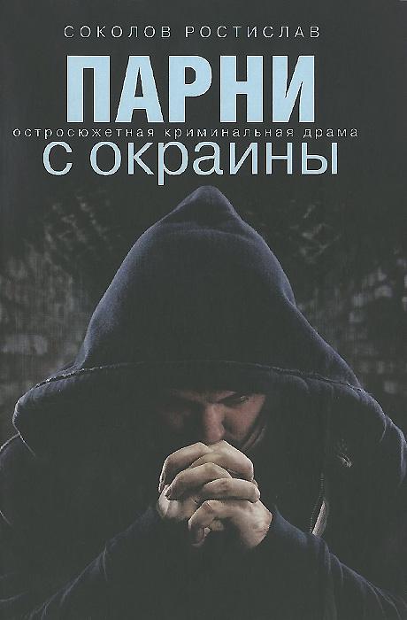 Ростислав Соколов Парни с окраины