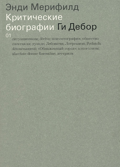 Ги Дебор. Критические биографии