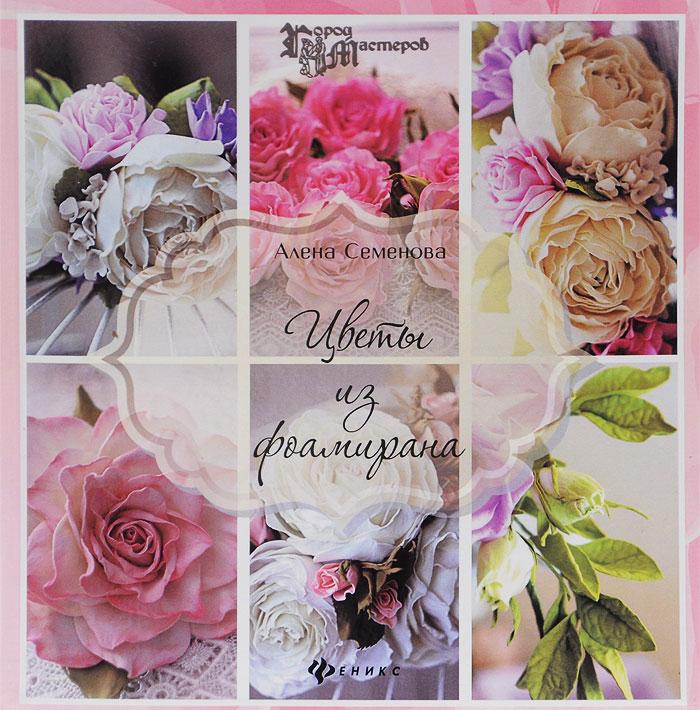 Zakazat.ru: Цветы из фоамирана. Алена Семенова
