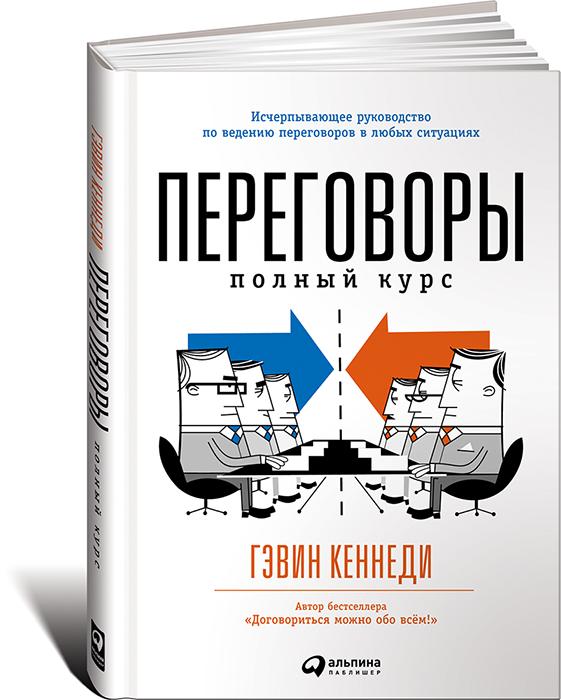 Гэвин Кеннеди Переговоры. Полный курс рызов игорь кремлевская школа переговоров