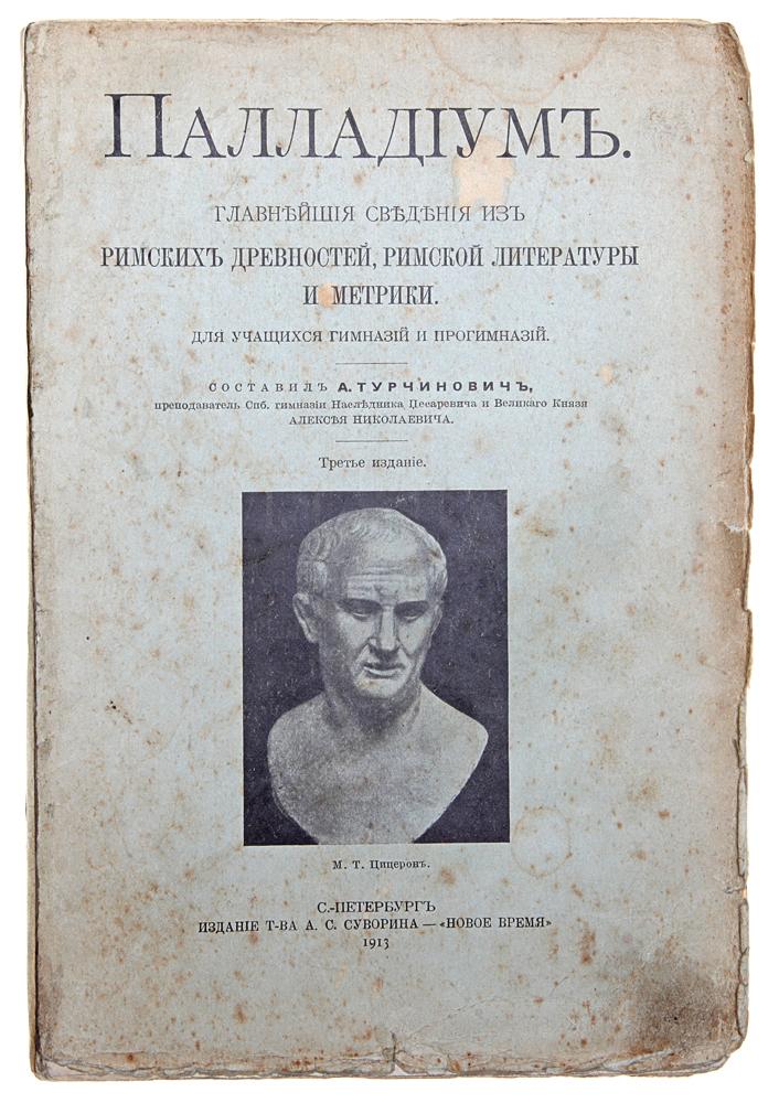 Палладиум. Главнейшие сведения из римских древностей, римской литературы и метрики для учащихся гимназий и прогимназий