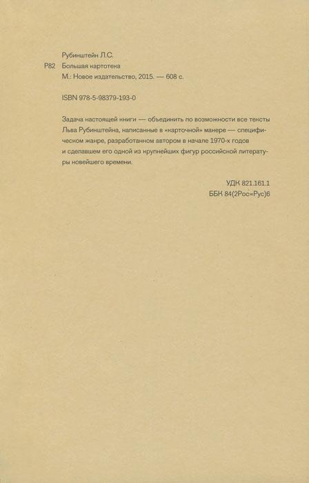 Zakazat.ru: Большая картотека. Л. С. Рубинштейн