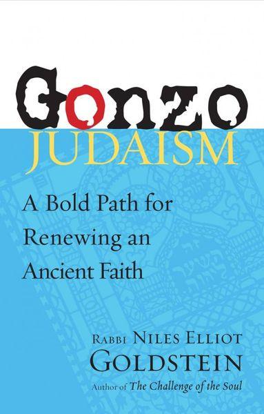 цена на Gonzo Judaism