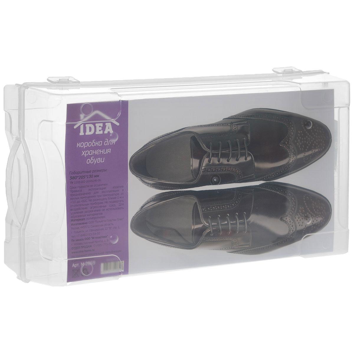 Коробка для хранения обуви Idea, 38 см х 20,5 см х 13 смМ 2869Коробка Idea изготовлена из прозрачного пластика. Изделие специально предназначено для хранения одной пары мужской обуви. Закрывается коробка на две защелки.Коробка имеет ручку для удобства ее транспортировки.Коробка для хранения Idea - идеальное решение для аккуратного хранения вашей обуви. Уважаемые клиенты! Обращаем ваше внимание на тот факт, чтокоробка поставляется в собранном виде.