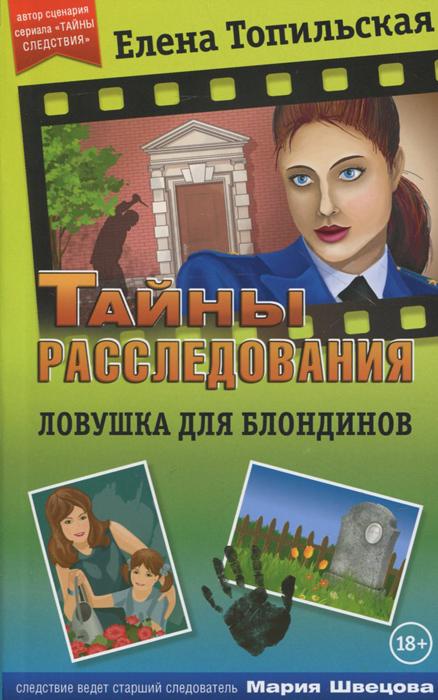 Елена Топильская Ловушка для блондинов вильмонт е раз улика два улика