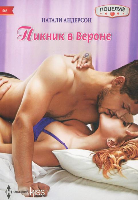 Натали Андерсон Пикник в Вероне михаил казовский любить нельзя расстаться