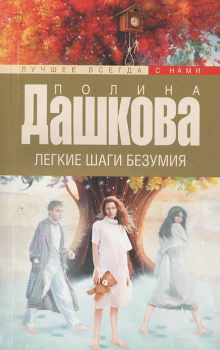 Полина Дашкова Легкие шаги безумия