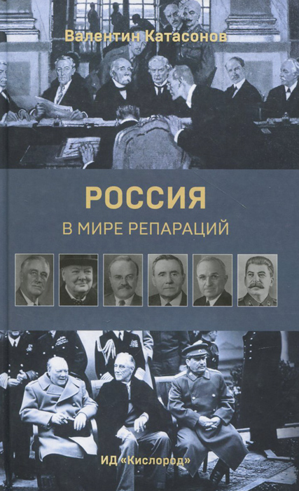 Валентин Катасонов Россия в мире репараций