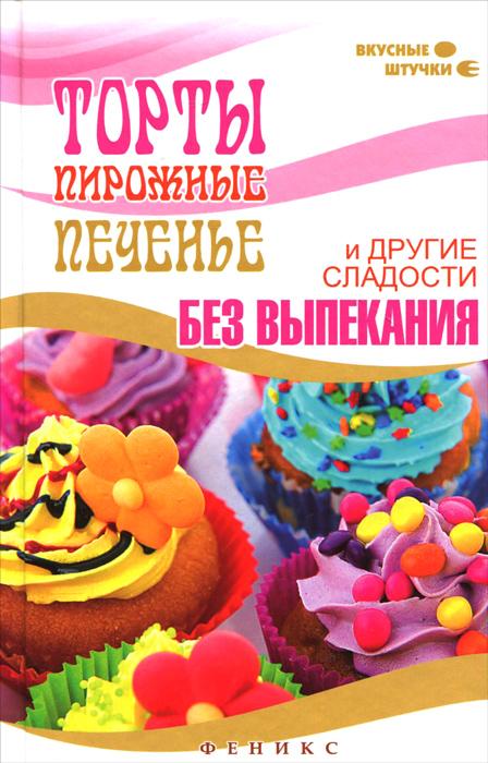 Мила Солнечная Торты, пирожные, печенье и другие сладости без выпекания