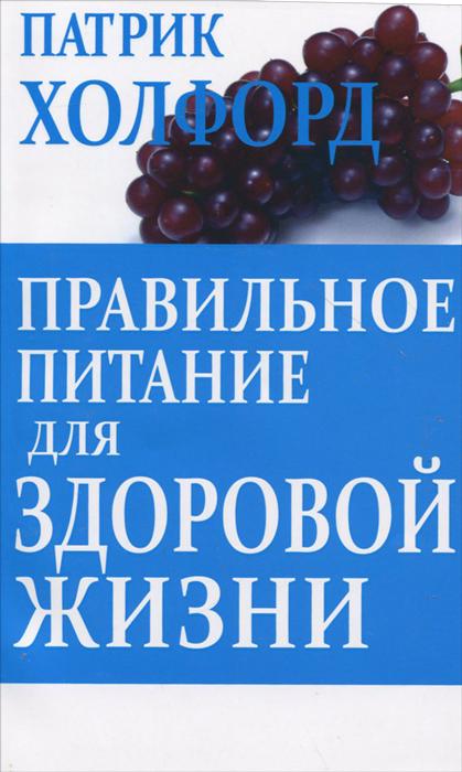 Патрик Холфорд Правильное питание для здоровой жизни