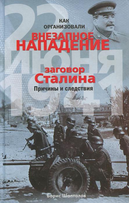 Борис Шапталов Как организовали внезапное нападение 22 июня 1941. Заговор Сталина. Причины и следствия