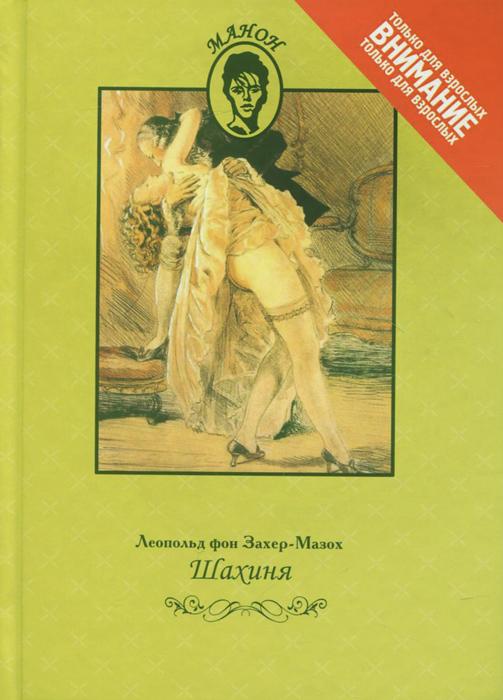 Леопольд фон Захер-Мазох Шахиня. Страсти при дворе Елизаветы Петровны лейб компания императрицы елизаветы петровны