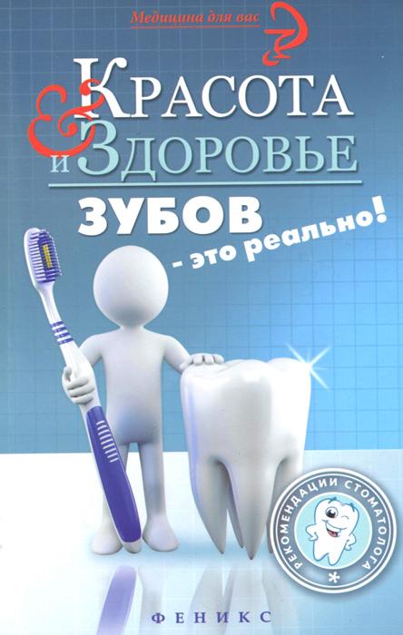 Альбина Оршанская Красота и здоровье зубов-это реально! Рекомендации стоматолога