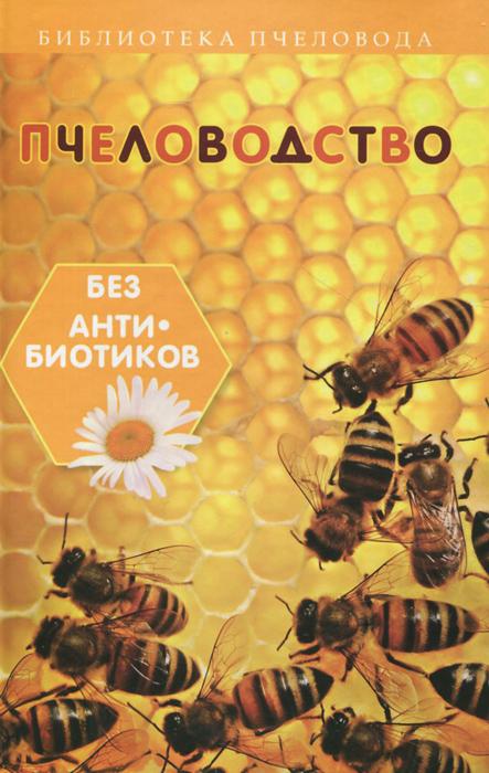 С. И. Калюжный Пчеловодство без антибиотиков