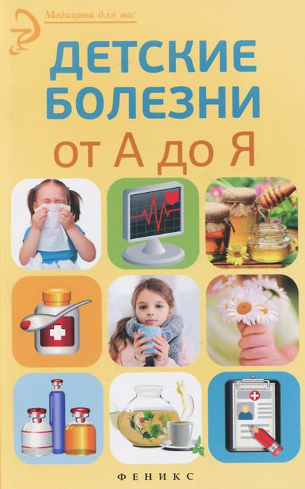 Детские болезни от А до Я