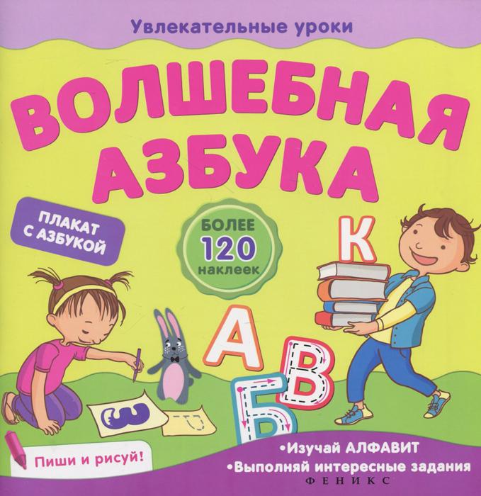 Елена Мирная Волшебная азбука (+ наклейки) цена 2017