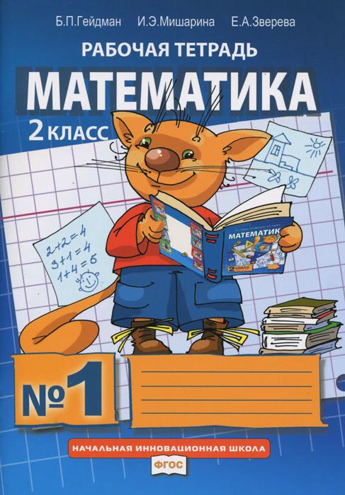 Б. П. Гейдман, И. Э. Мишарина, Е. А. Зверева Математика. 2 класс. Рабочая тетрадь №1 б п гейдман и э мишарина е а зверева математика 2 класс рабочая тетрадь 2