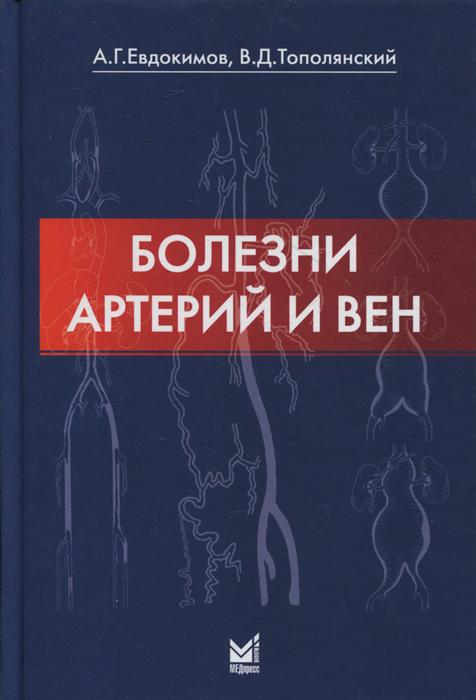 Болезни артерий и вен. А. Г. Евдокимов, В. Д. Тополянский