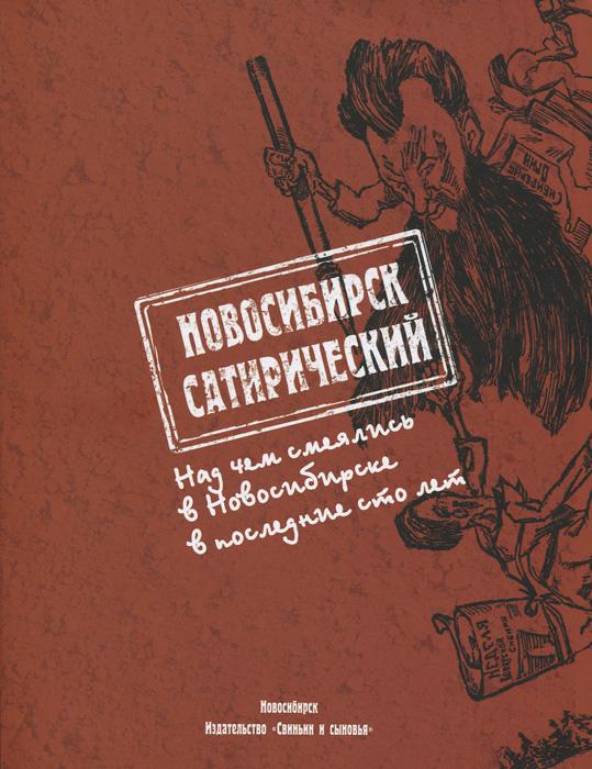Новосибирск сатирический. Над чем смеялись в Новосибирске в последние сто лет