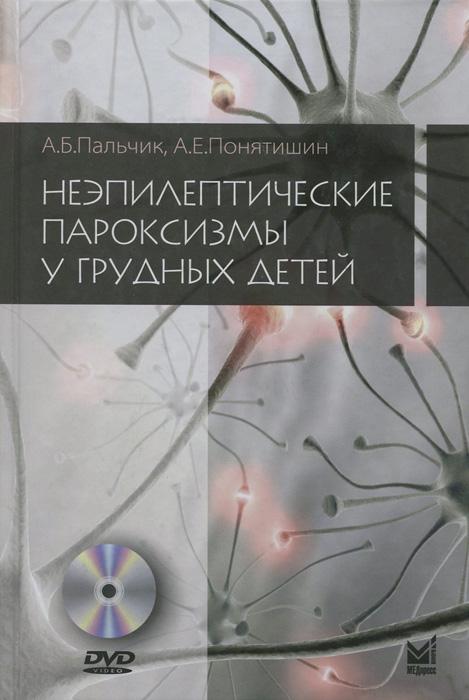 Неэпилептические пароксизмы у грудных детей (+ DVD)
