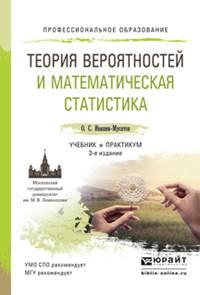 Теория вероятностей и математическая статистика. Учебник и практикум