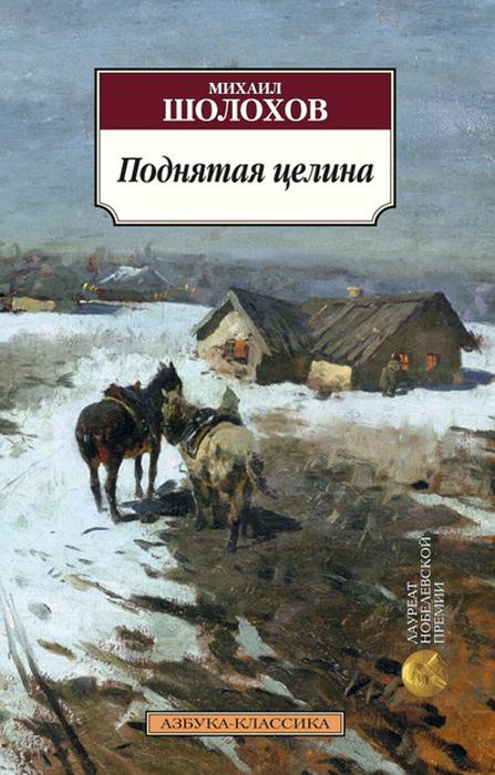 Михаил Шолохов Поднятая целина книги издательство аст поднятая целина