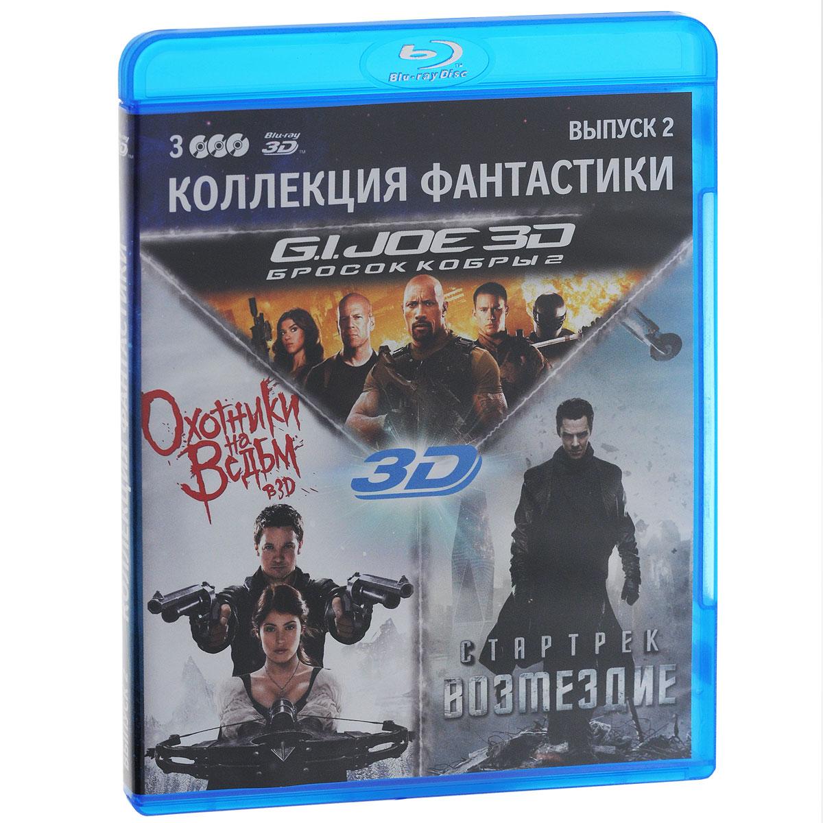 G.I. Joe: Бросок кобры 2 / Охотники на ведьм / Стартрек: Возмездие (3 Blu-ray) joe satriani satchurated live in montreal 3d blu ray
