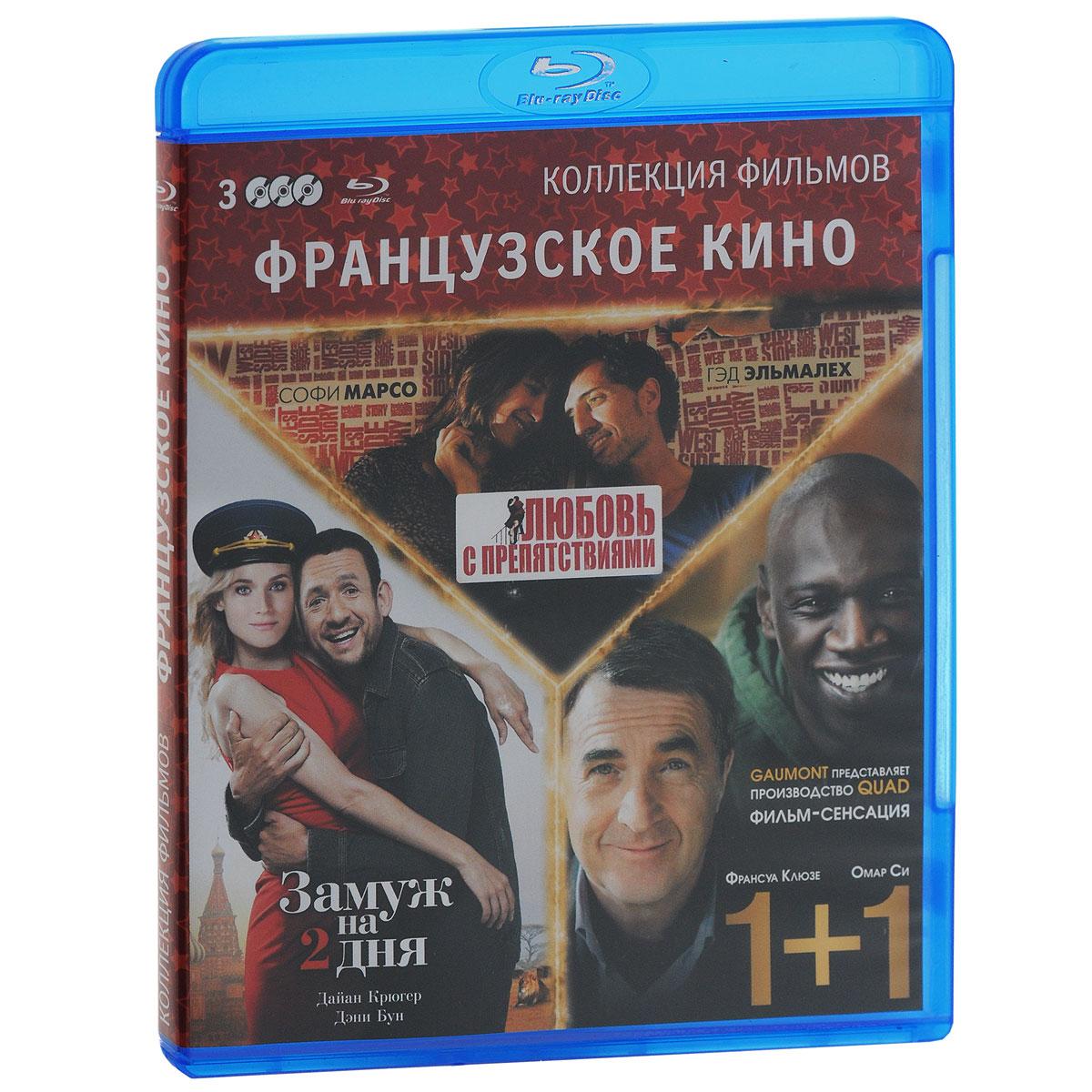 Любовь с препятствиями / Замуж на 2 дня / 1+1 (3 Blu-ray) мадагаскар 1 3 3 blu ray