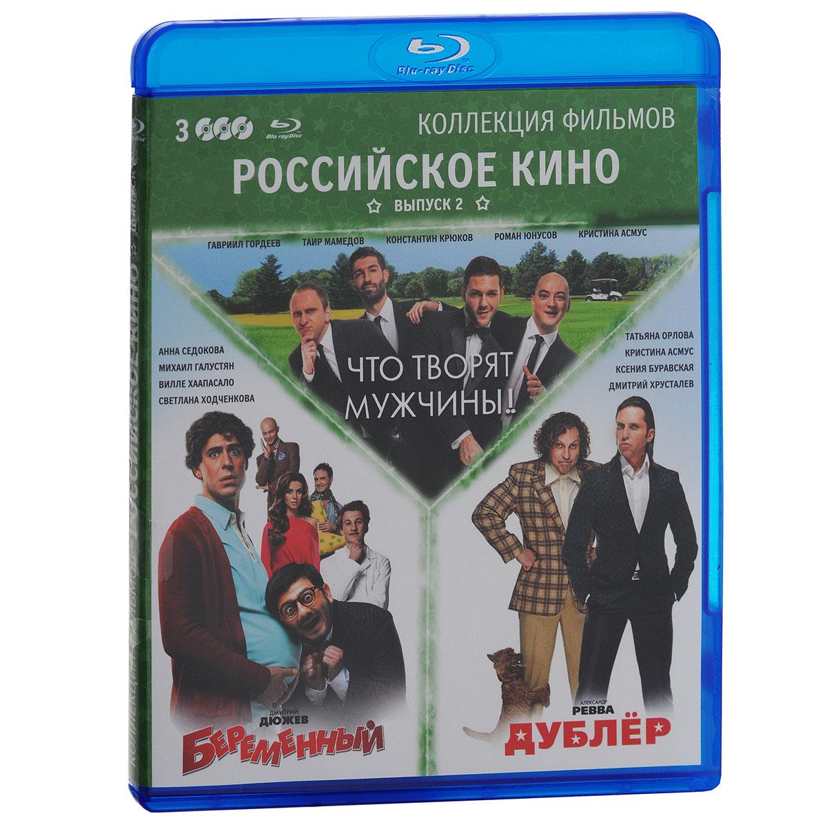Что творят мужчины! / Беременный / Дублер (3 Blu-ray) gregorian video anthology volume 1 blu ray