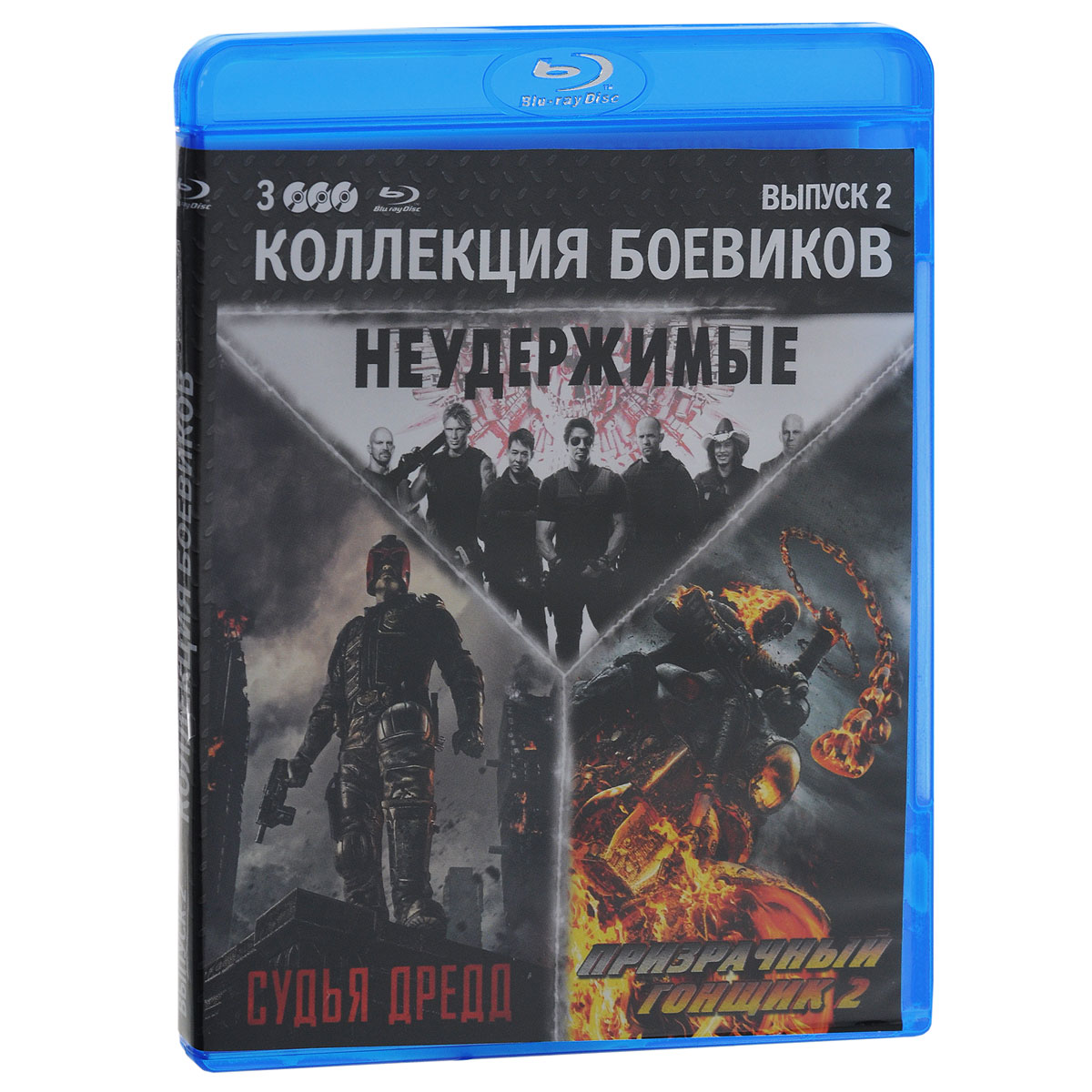 Неудержимые / Судья Дредд / Призрачный гонщик 2 (3 Blu-ray) мадагаскар 1 3 3 blu ray