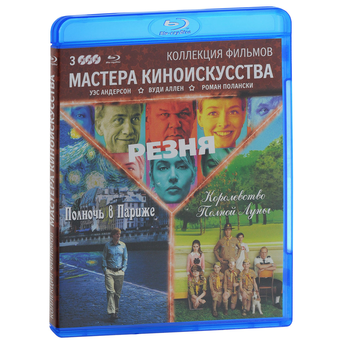 Резня / Полночь в Париже / Королевство полной луны (3 Blu-ray) видеодиски нд плэй омерзительная восьмерка blu ray