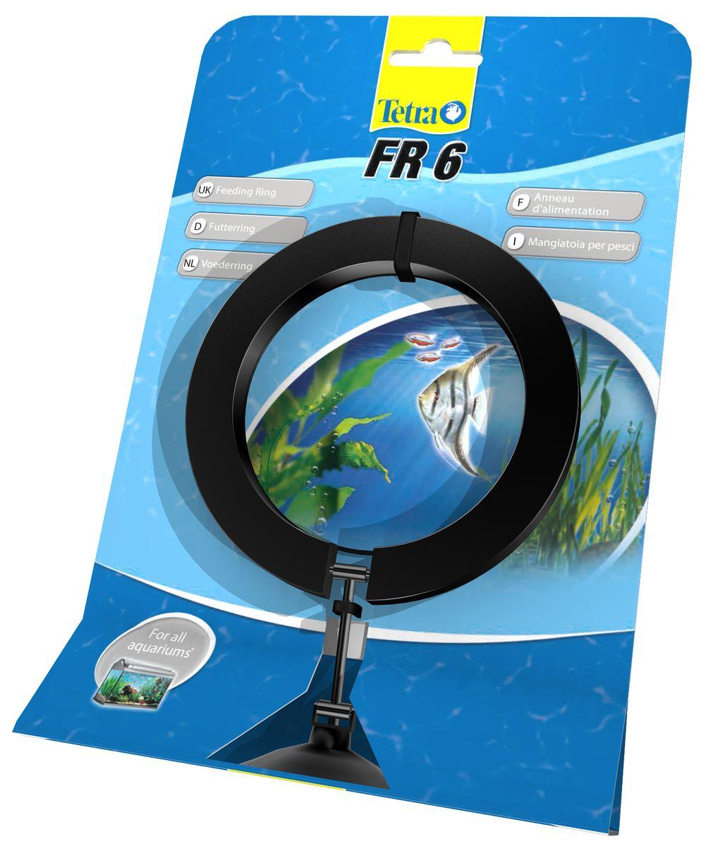 Кормушка-кольцо Tetra FR 6, 6 см239272Кормушка-кольцо Tetra предназначена для кормления плавающим сухим кормом. Борта кормушки предотвращают расплывание корма по поверхности воды в аквариуме. Применение кормушки прививает аквариумных рыбок к кормлению в одном месте. Присоски дают возможность закреплять кормушку на стенке аквариума в любом подходящем для вас месте. Кроме того - кормушка не дает корму перемещаться по поверхности аквариума и способствует полному его поеданию аквариумными рыбками. Это предохранит ваш аквариум от гниения несъеденного корма, что может послужить причиной для появления водорослей и возникновения заболеваний у аквариумных рыб. Диаметр кольца: 6 см.
