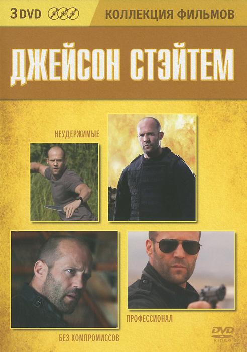 Неудержимые / Профессионал / Без компромиссов (3 DVD)