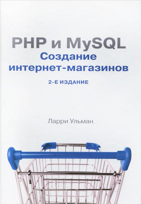 Ларри Ульман PHP и MySQL. Cоздание интернет-магазинов интернет магазин найк дисконт в москве