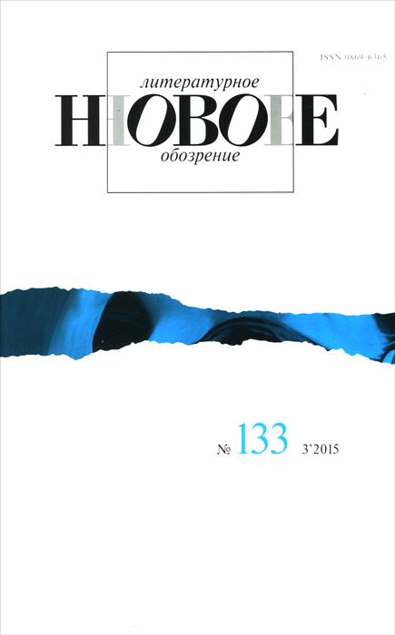 Новое литературное обозрение, №133 (3), 2015