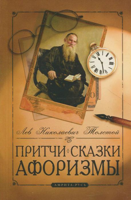 Л. Н. Толстой Л. Н. Толстой. Притчи, сказки, афоризмы л н толстой л н толстой рассказы и сказки