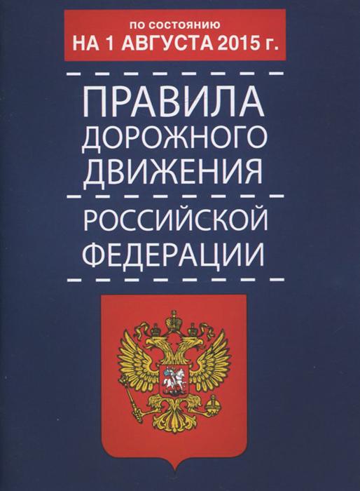 Правила дорожного движения Российской Федерации ISBN: 978-5-17-090777-9