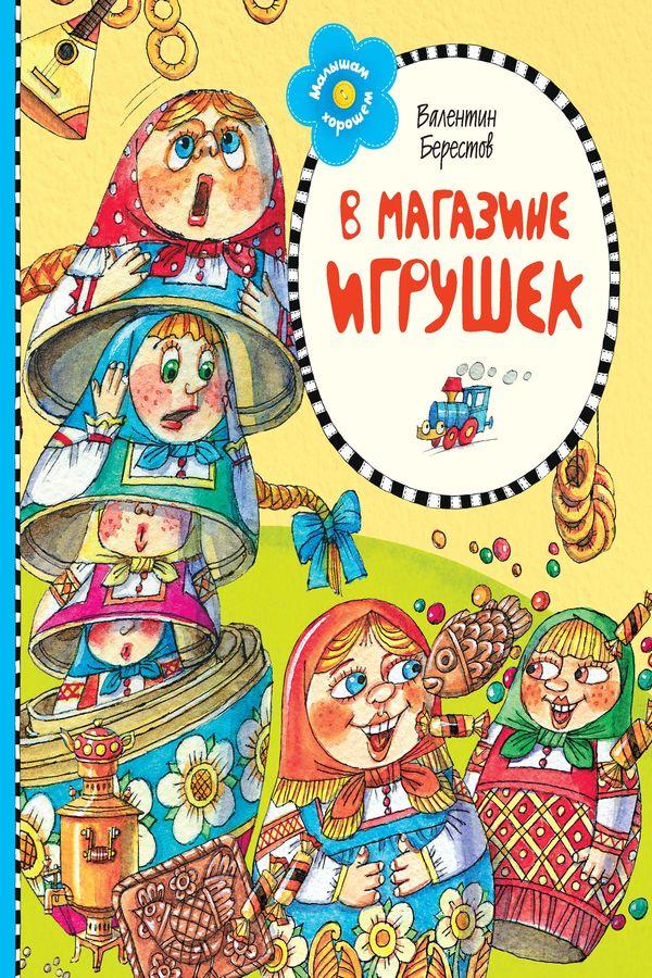 Валентин Берестов В магазине игрушек постников валентин юрьевич карандаш и самоделкин