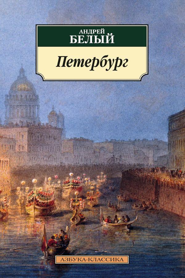 Андрей Белый Петербург отсутствует математика xx века взгляд из петербурга