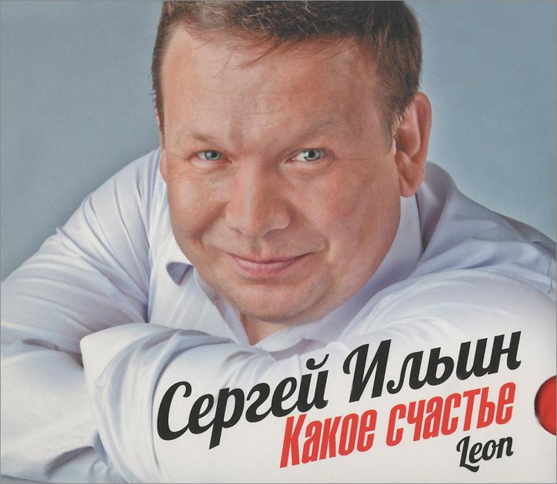 Zakazat.ru: Сергей Ильин. Какое счастье