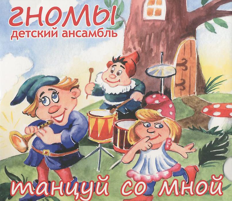 Детский ансамбль Гномы Детский ансамбль Гномы. Танцуй со мной детский жакет pencil club pg3431305 2014 259