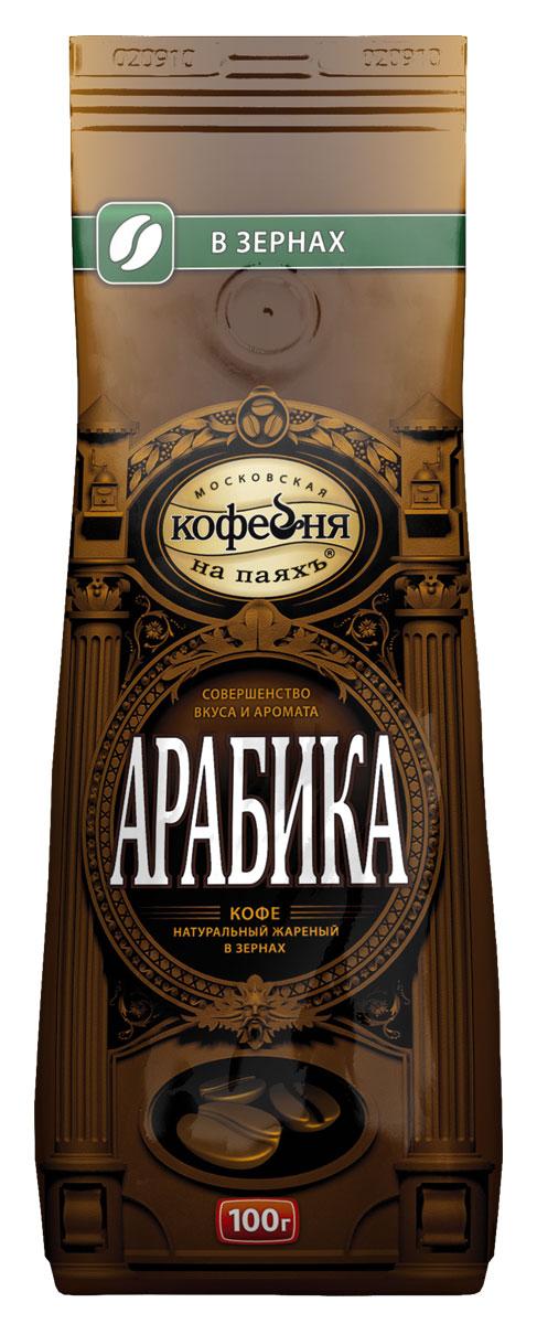 Московская кофейня на паяхъ Арабика кофе в зернах, 100 г