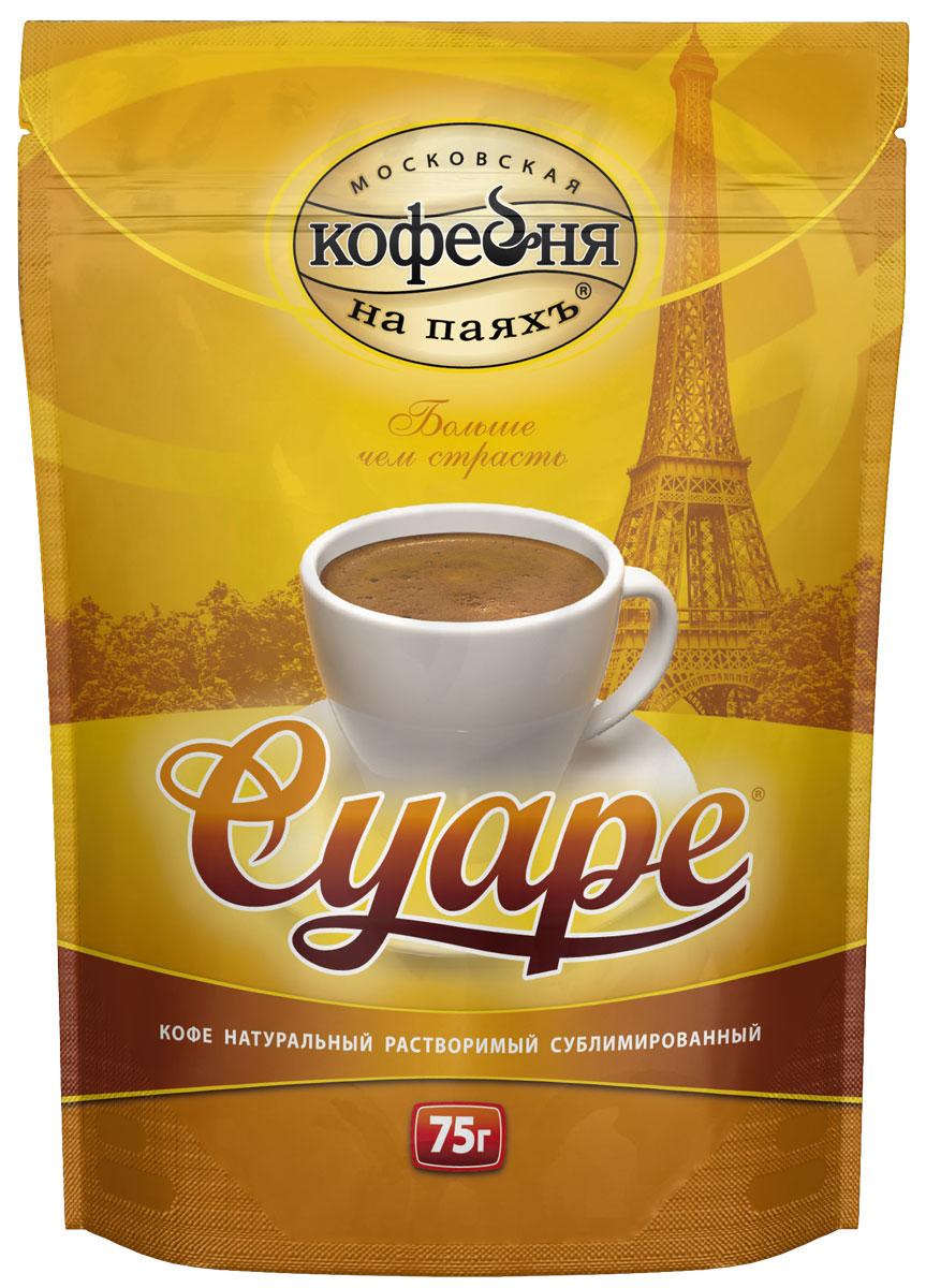 Московская кофейня на паяхъ Суаре кофе рaстворимый, пакет 75 г4601985000533На создание «Суаре» нас вдохновила беззаботная атмосфера парижских кофеен. Этот крепкий, с благородной горчинкой кофе подойдет и для романтического вечера вдвоем, и для перерыва посреди напряженного рабочего дня. Недаром мы выпускаем его и молотым, и в зернах, и сублимированным.