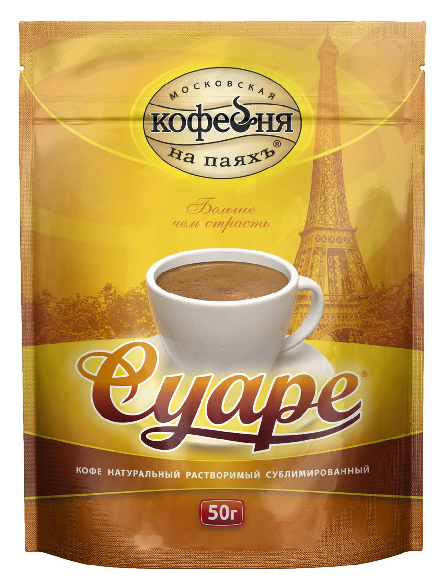 Московская кофейня на паяхъ Суаре кофе рaстворимый, пакет 50 г4601985001202На создание «Суаре» нас вдохновила беззаботная атмосфера парижских кофеен. Этот крепкий, с благородной горчинкой кофе подойдет и для романтического вечера вдвоем, и для перерыва посреди напряженного рабочего дня. Недаром мы выпускаем его и молотым, и в зернах, и сублимированным.