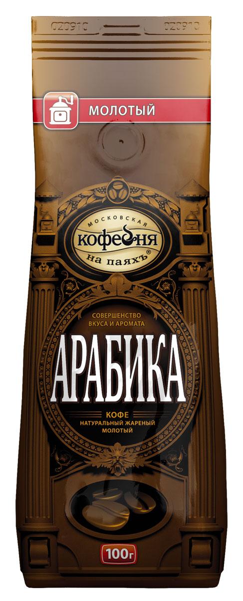 Московская кофейня на паяхъ Арабика кофе молотый, 100 г