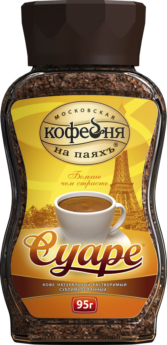 Московская кофейня на паяхъ Суаре кофе рaстворимый, банка 95 г4601985002827На создание «Суаре» нас вдохновила беззаботная атмосфера парижских кофеен. Этот крепкий, с благородной горчинкой кофе подойдет и для романтического вечера вдвоем, и для перерыва посреди напряженного рабочего дня. Недаром мы выпускаем его и молотым, и в зернах, и сублимированным.